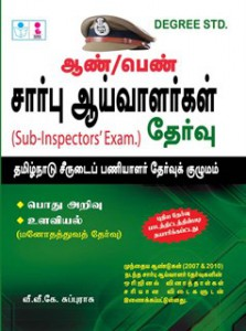 tamilnadu sub inspector exam books