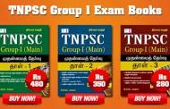 TNPSC Group 1 & 2 Exam (டி.என். பி.எஸ்.சி குரூப் 1& 2) காலியாக உள்ள காலி பணியிடம் : 1060