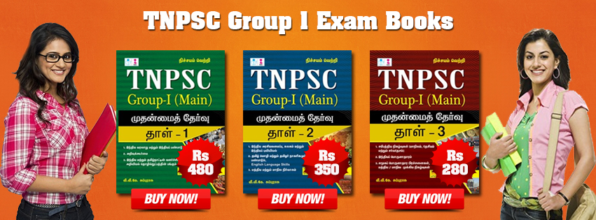 tnpsc group 1 main exam paper 2