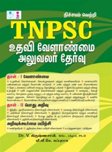 tnpsc assistant agriculture officer