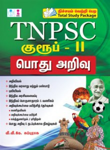 tnpsc group 2 general knowledge book