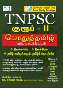tnpsc group 2 general tamil exam book