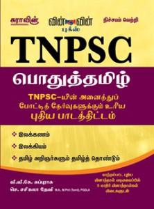 TNPSC Group Exam Study Material Book