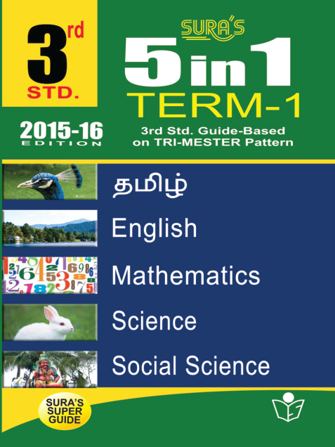 5 in 1 Term - I English Medium