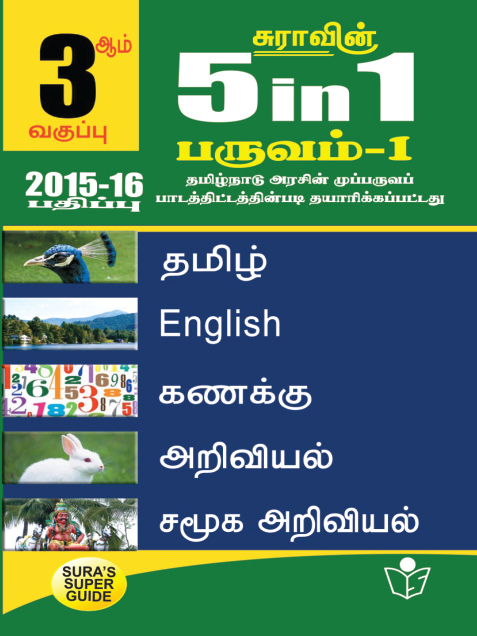 5 in 1 Term - I Tamil Medium