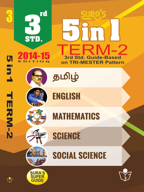 5 in 1 Term - II English Medium