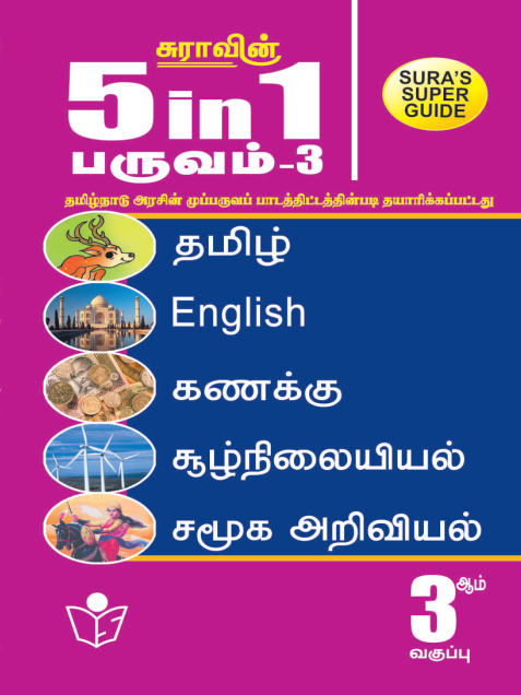 5 in 1 Term - III Tamil Medium