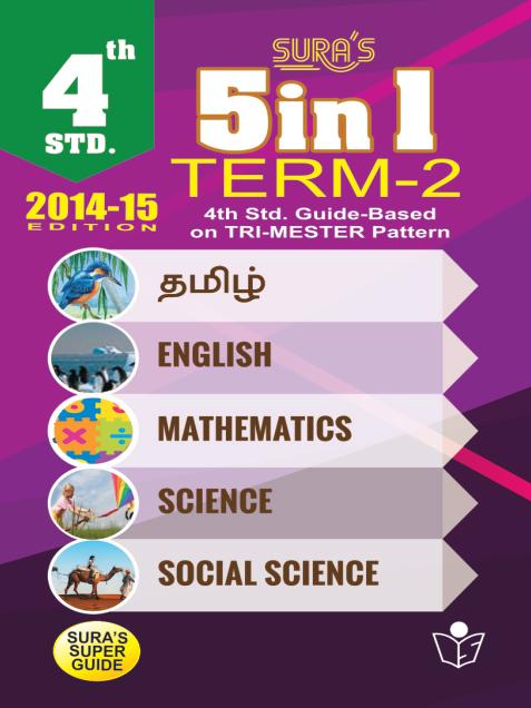 5 in 1 Term - II English Medium