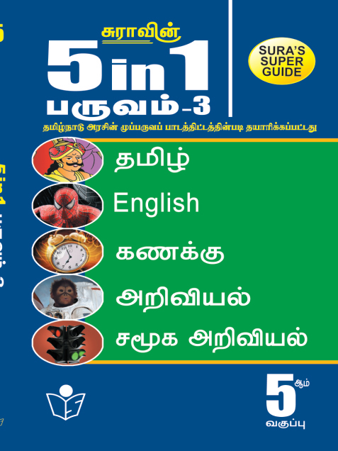 5 in 1 Term - III English Medium