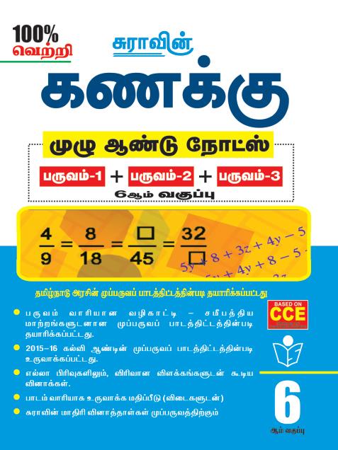 Maths Tamil Medium Guide