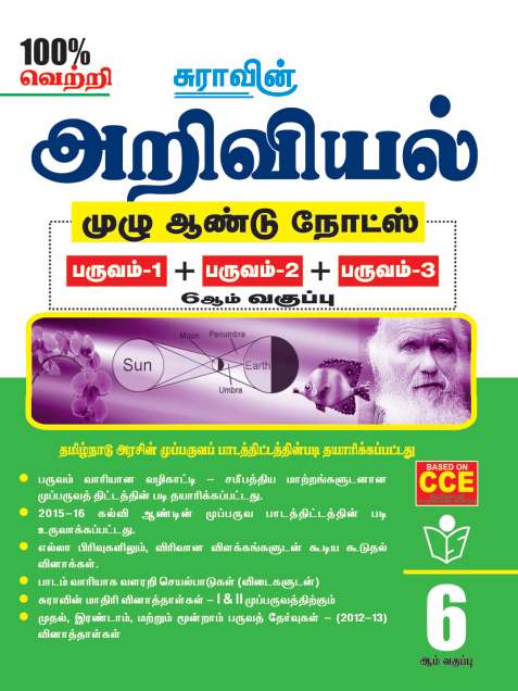Science Tamil Medium Guide