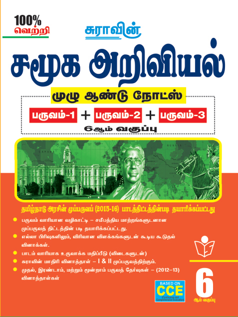 Social Science Tamil Medium Guide