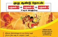 Sura's 7th STD Guides
