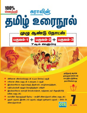 Sura's 7th STD Guides