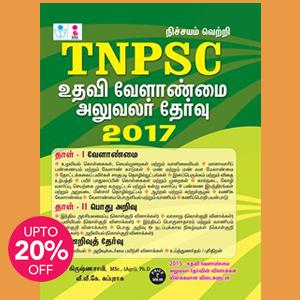 tnpsc-agri-officer-2017-1