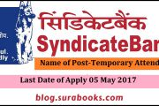 Syndicate Bank Recruiting Temporary Attenders Job Posts 2017