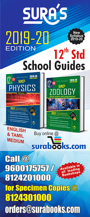 12th Std School Guide – 2019-20 Edn