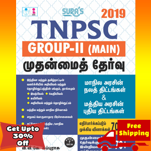 TNPSC Group 2 Exam Books 2019